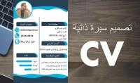 كتابة سيرة ذاتية بالعربية او الانجليزية باحترافية لاى تخصص