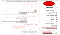 كتابة سيرة الذاتية عربي   انجليزي بطريقة احترافية