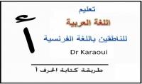 تعليم لغة عربية للناطقين باللغة الفرنسية