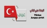 الترجمة من اللغة التركية إلى اللغة العربية 250 كلمة