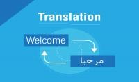 ترجمة ٢٥٠ كلمة من اللغة العربية الى الإنجليزية و العكس