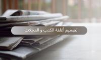 تصميم أغلفة كتب و مجلات