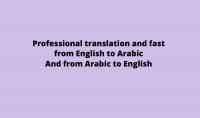 الترجمة من الإنجليزة إلى العربية و من العربية إلى الإنجليزية في يوم واحد