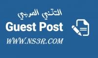 جست بوست في موقع التقني العربي