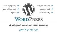 تركيب ووردبريس على موقعك مع الإضافات الضرورية وقالب مناسب
