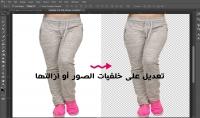 إزالة أو تعديل خلفيات الصور
