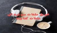 تفريغ الملفات الصوتية الى ملفات كتابية