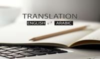ترجمة يدوية  إنجليزية عربية  موثوقة واحترافية  800كلمة = 5$