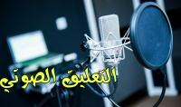 بعمل التعليق الصوتي قرار باللغة العربية الفصحى