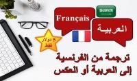 ترجمة يدوية و احترافية من الفرنسية إلى العربية أو العكس دون تدخل الآلة