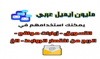اعطائك مليون ايميل عربي شغالين 100%