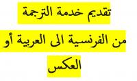 تقديم خدمة الترجمة من الفرنسية الى العربية أو العكس