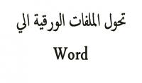 تحول الملفات الورقية الي word