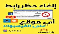 إلغاء حظر رابط الموقع على الفيسبوك