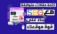 كتابة مقالات متوافقة مع السيو بناء على قوة موقعك التنافسية في Seo