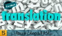 الترجمه من اللغة العربية الي الانجليزية والعكس