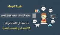 دورة شاملة و مبسطة لتعليم البرمجة و أنشاء مواقع الويب