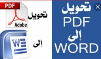 تحويل الملفات من pdf الي word وكتابه الابحاث
