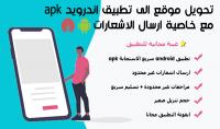تحويل موقع الى تطبيق اندرويد apk مع خاصية ارسال الاشعارات