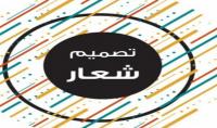 تصميم شعار  لوجو  باحترافية و بجودة عالية