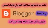 انشاء مدونة بلوجر احترافية قالب مميز هدية