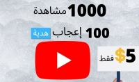 مشاهدات يوتيوب حقيقية وآمنة 100%