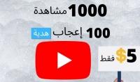 مشاهدات يوتيوب حقيقية وآمنة