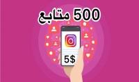 إضافة 500 متابع انستغرام حقيقي HQ مقابل 5$ فقط