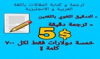 ترجمة مقالات و مراجعات من العربية للانجليزية أو العكس.