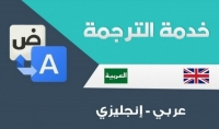 الترجمة من اللغة الإنجليزيةإلى اللغة العربية والعكس بطريقة دقيقة تحافظ على النص الأصلي .