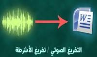 تفريغ ملفات الصوت والفيديو إلى ملفات مكتوبة