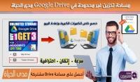إضافة مساحة تخزين غير محدودة على Google Drive مدى الحياة