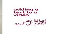 إضافة text باللغة الإنجليزية أو العربية لمقطع من أي فديو أجنبي أو عربي مدته ٢٠ دقيقة
