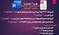 تفريغ نصي للصوتيات والصور وملفات PDF إلى Word