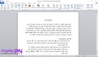 بتحويل الكلام الى النص في برنامج word اوpdf