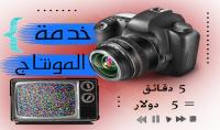 المونتاج والاخراج للفيديوهات