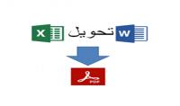 تحويل ملفات ورد واكسل الى ملافات pdf