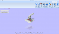 تطوير برامج سطح المكتب