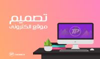 تصميم وتطوير مواقع ويب
