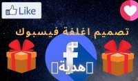 تصميم غلاف فيسبوك احترافى   هدية