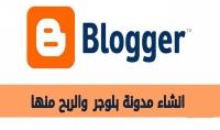 انشاء موقع من بلوجر