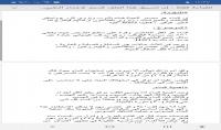 تدقيق لغوي للنصوص باللغة العربية