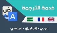 الترجمة من الانجليزية إلي العربية و من الفرنسية إلي العربية مع التدقيق اللغوي .