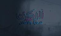 تصميم شعار احترافي