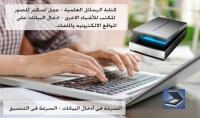 كتابة الابحاث والتقارير والمقالات