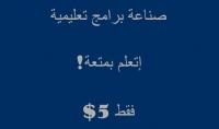 أقوم بصنع برمجيات تعليمية مصرية تعمل على الويندوز