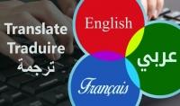 ترجمة احترافية الفرنسية و الإنجليزية