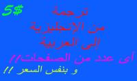 ترجمة المستندات و النصوص من الإنجليزية للعربية