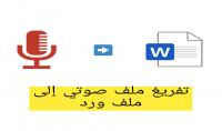 تفريغ مقاطع صوتية بالغة الإنجليزية أو العربية إلى ملف word ساعة كاملة ب 5$