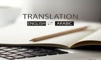 ترجمة من اللغة الانجليزية الى اللغة العربية والعكس باحترافية ودقة متناهية